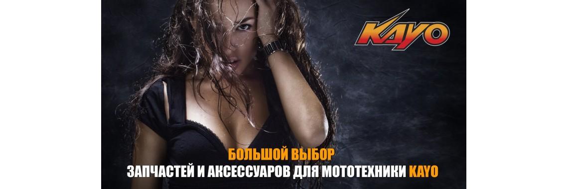Огромный выбор запасных частей для питбайков в Екатеринбурге !!